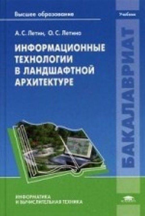 Учебники по архитектурному дизайну
