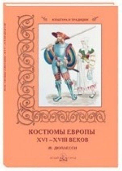 Костюмы Европы XVI-XVIII веков. Ж. Дюплесси