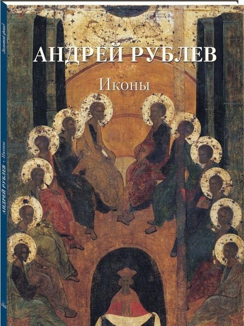 Андрей Рублев.Иконы