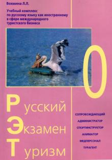 Русский. Экзамен. Туризм. РЭТ-0. Учебный комплекс по русскому языку как иностранному в сфере международного туризма (+ 2 CD)