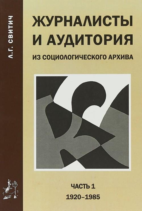 Журналисты и аудитория. Из социологического архива. Часть 1. 1920 - 1985 гг