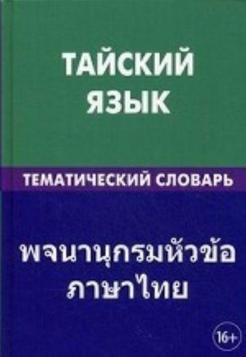 языке тайском знакомство на