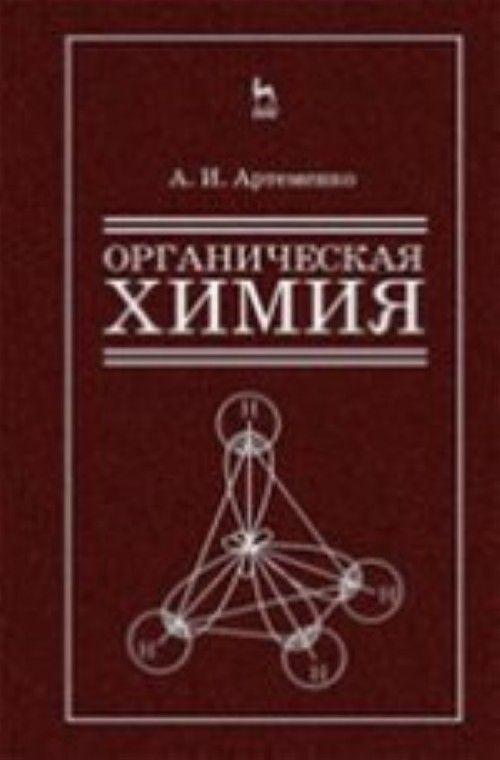 Органическая химия электронный учебник