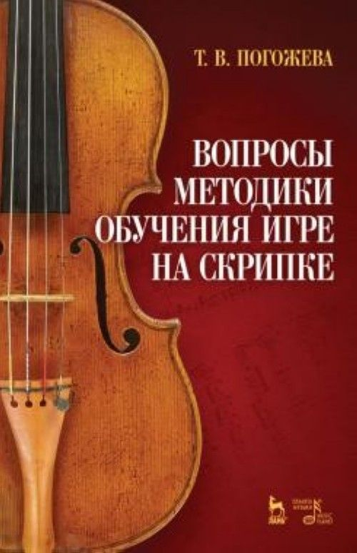 Вопросы методики обучения игре на скрипке. Учебно-методическое пособие