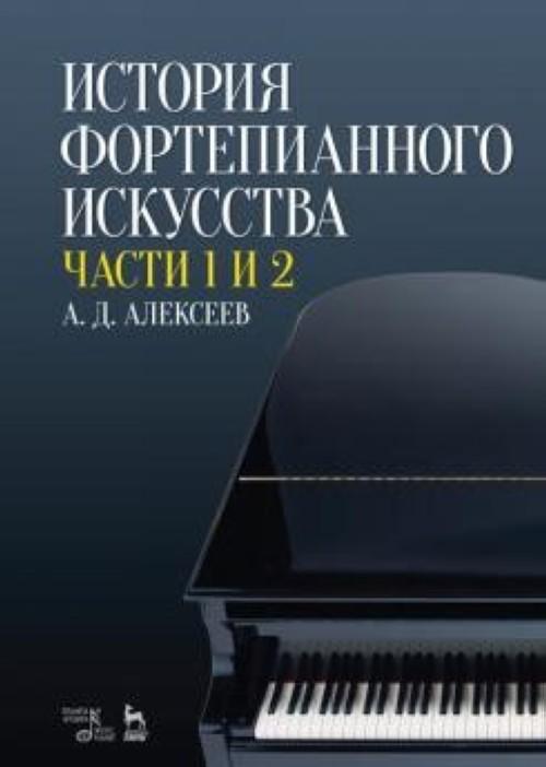 История фортепианного искусства. Учебник в 3-х частях. Части 1 и 2