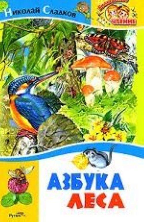 Н сладков рассказы для детей о животных и природе