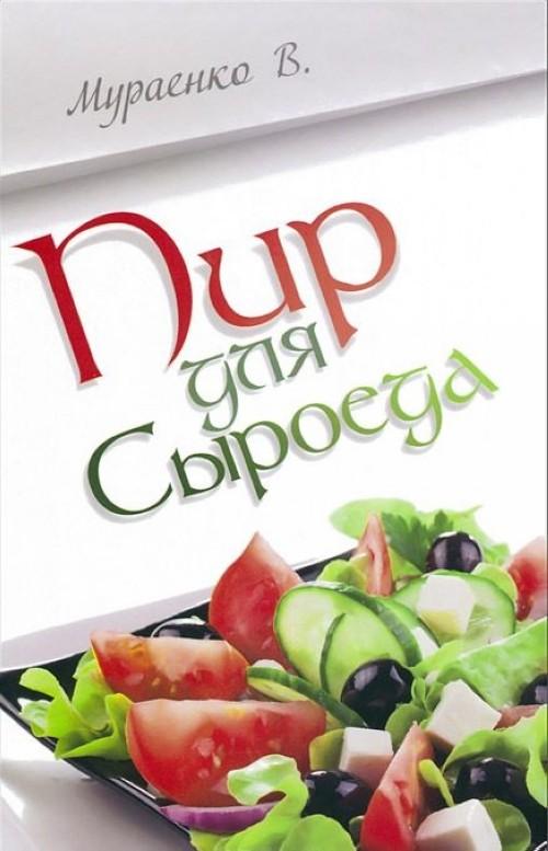 полезные диеты для быстрого похудения диетический каталог