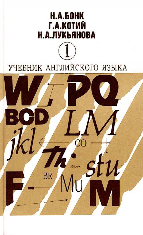 Гдз по английскому авторы н.а.бонк, н.а.лукьянова, л.г.памухина часть вторая