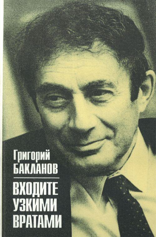 Круг человеческого братства. В новую книгу Григория Бакланова
