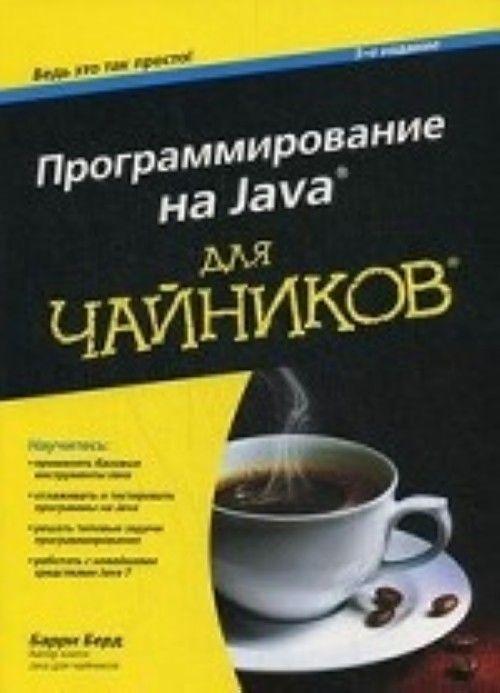 Java по-быстрому java sql ru у кого есть книга java по-быстрому