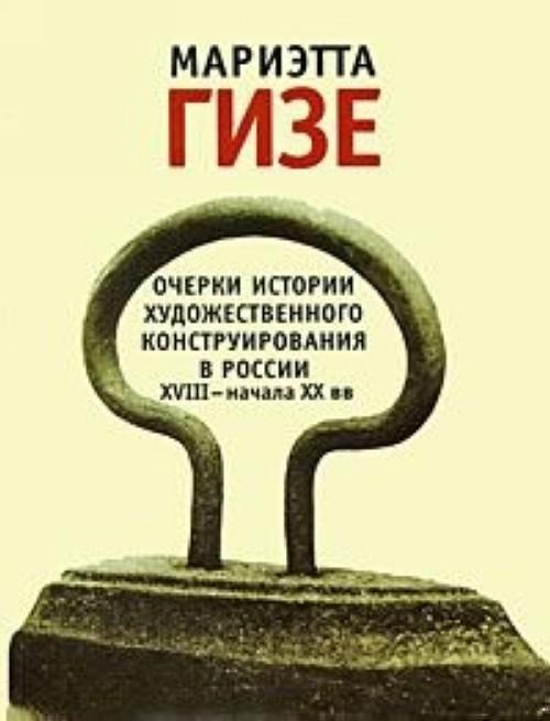 Очерки истории художественного конструирования в России XVIII-начала XX века