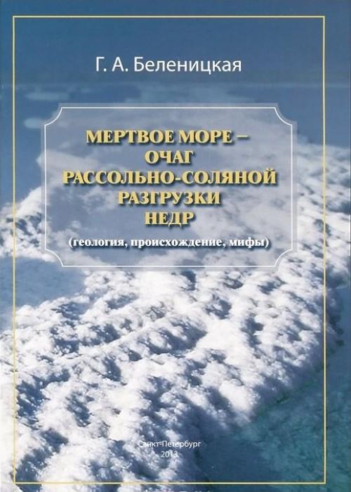 Мертвое море - очаг рассольно-соляной разгрузки недр (геология, происхождение, мифы)