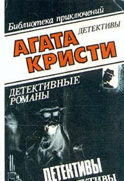 Агата Кристи. В десяти томах. Том 3.