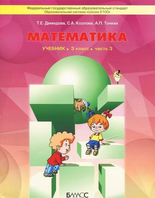 Гдз Математика Учебник 3 Класса Часть 1 Демидова Козлова Тонких