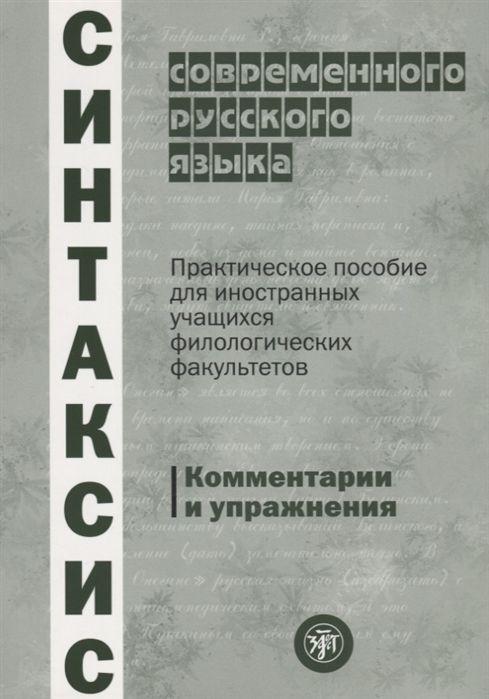Синтаксис современного русского языка: Учебное пособие для филологов. Комментарии и упражнения