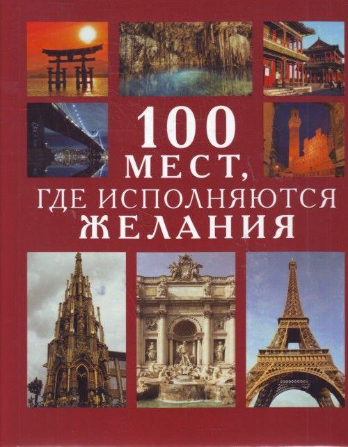 100 мест, где исполняются желания , автор Муртазина И.А. , издатель