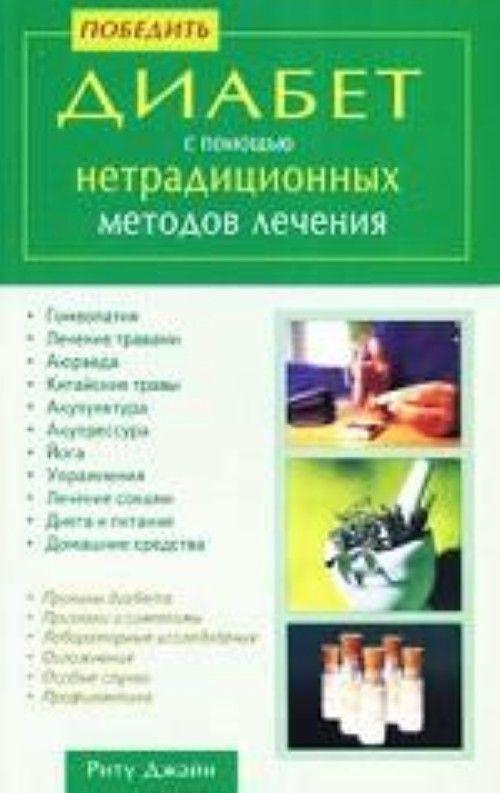 Нетрадиционная медицина лечения при диабете
