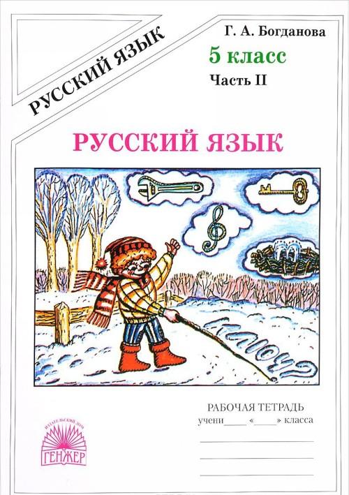 1часть русскому языку класс по решебники 5