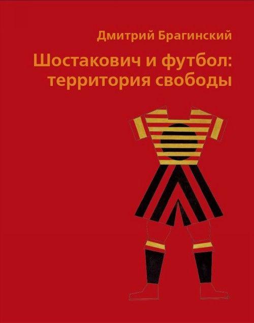 Шостакович и футбол: территория свободы