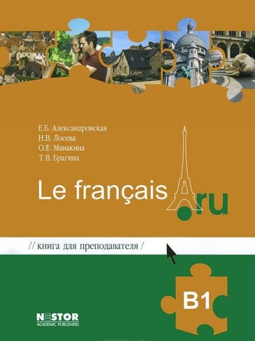 Le francais александровская b1 решебник 1 книга