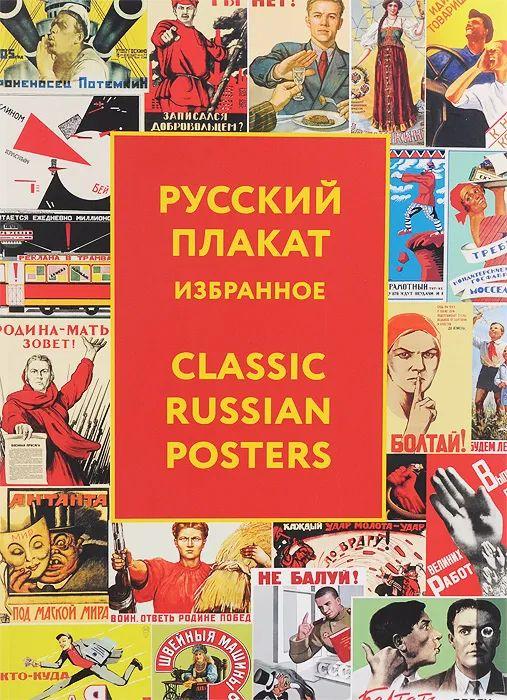 Русский плакат. Избранное