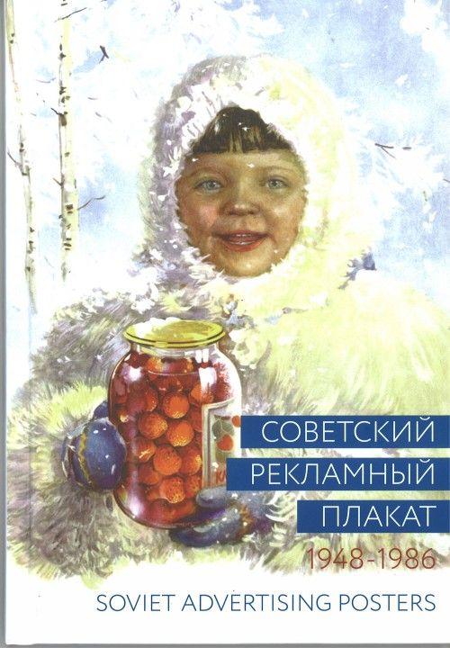 Советский рекламный плакат 1948-1986 / Soviet Advertising Posters 1948-1986