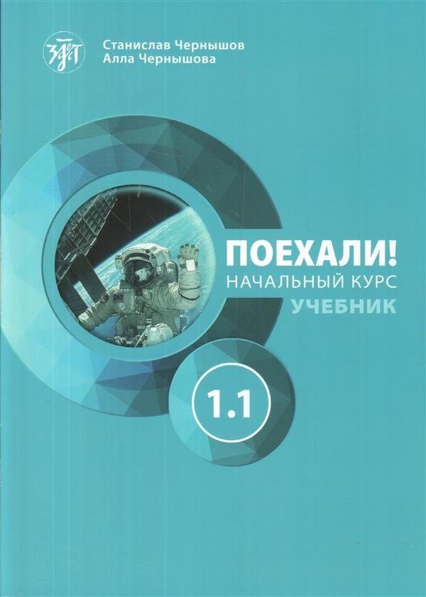 Поехали! 1.1 Русский язык для взрослых. Начальный курс: учебник