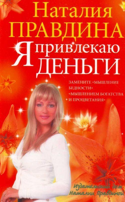 Наталья правдина аудиокниги скачать бесплатно одним файлом