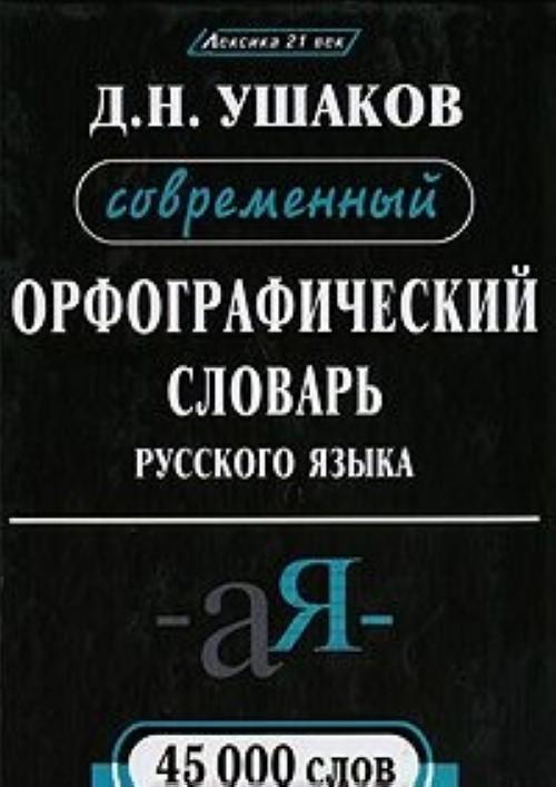 На телефон орхографический словарь