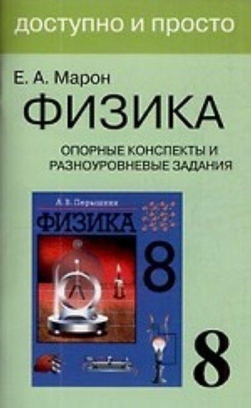 Физика 10 класс дидактические материалы марон