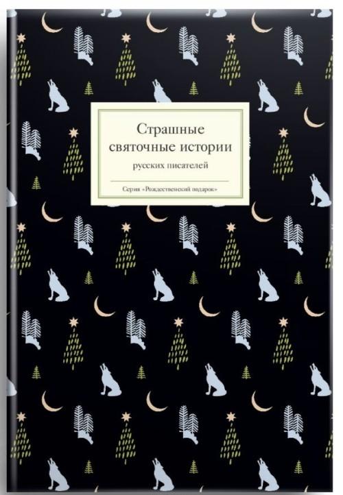 Страшные святочные истории русских писателй