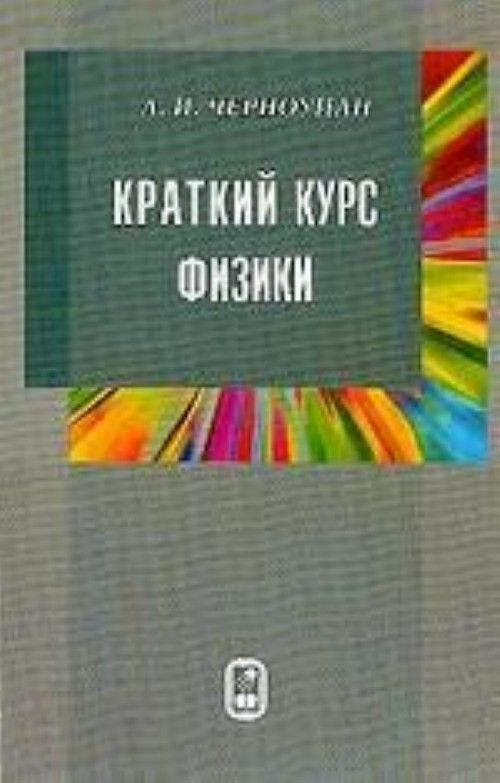 Решебник Трофимова Онлайн
