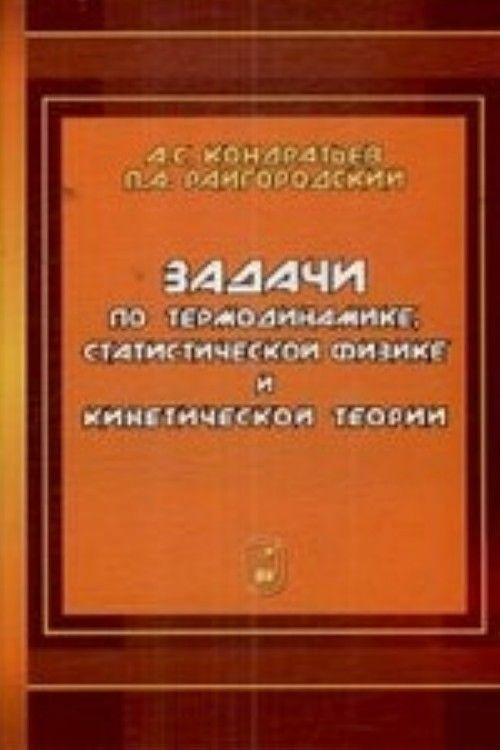Кондратьев Задачник