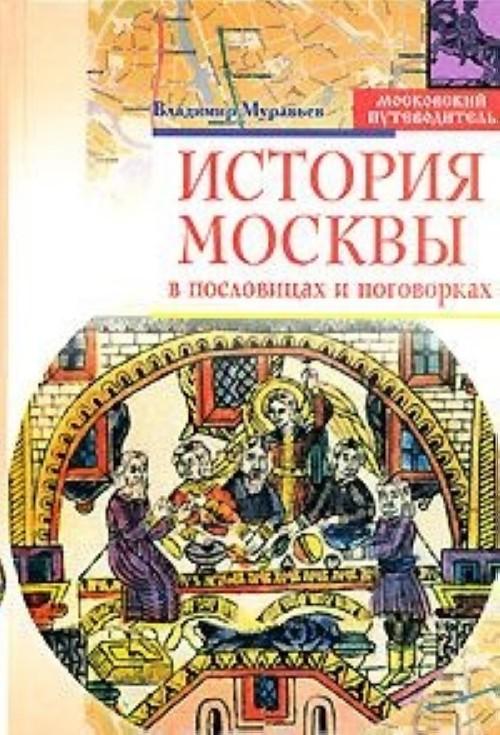Книги о истории пословицах и поговорках