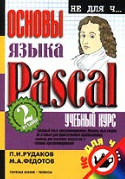 Основы языка Pascal.Учебный курс.2-е изд., перераб. и доп.