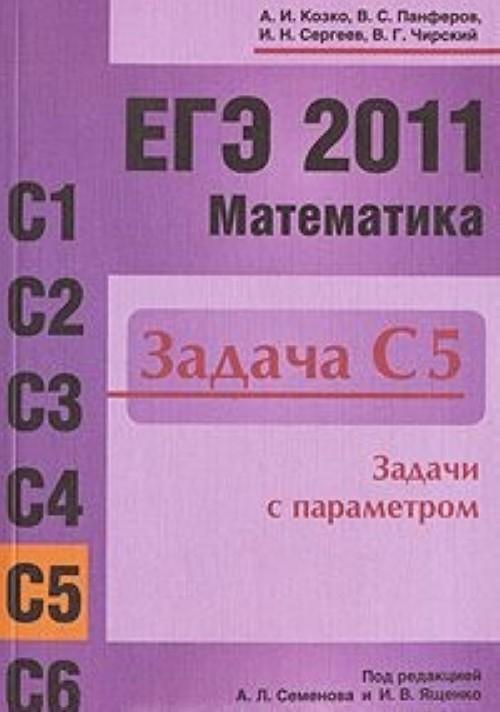 Практикум егэ по математике предназначен как для работы в классе, так и для самостоятельного контроля знаний