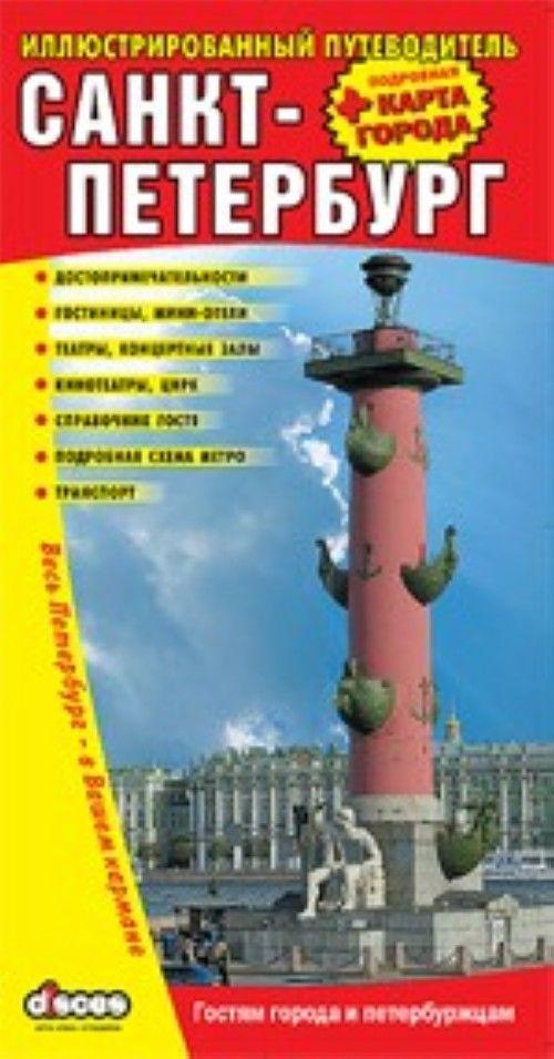 Название: Санкт-Петербург: Иллюстрированный путеводитель + подробная
