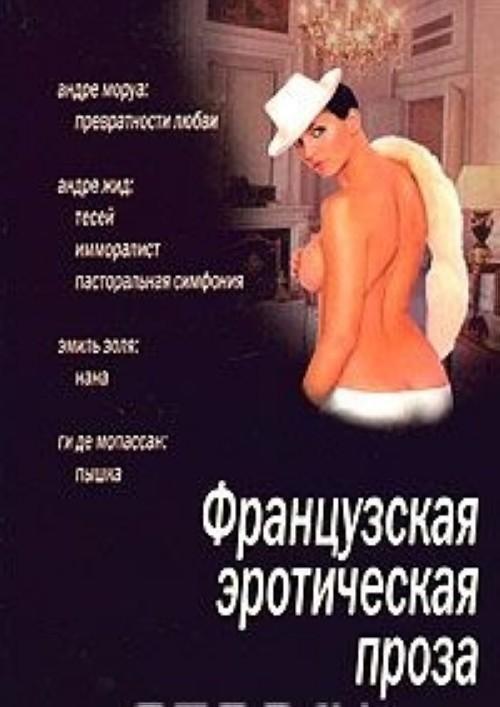 Русская эротическая