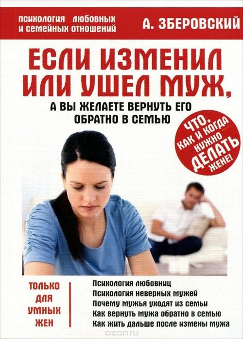 читать как вернуть мужа книги