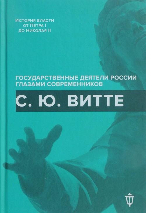 С. Ю. Витте