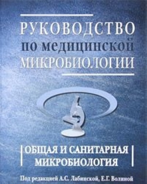 Скачать бесплатно медицинскую литературу и книги по медицине, читать статьи и учебники