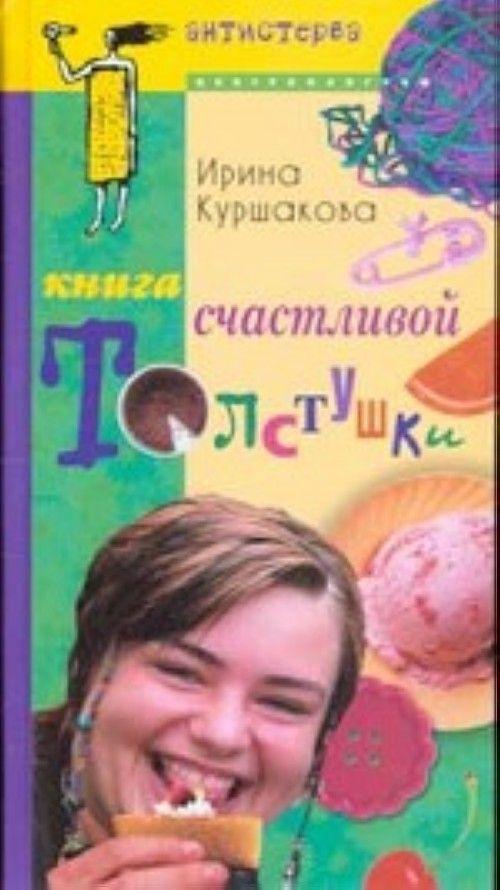 обои выбрать прекрасная толстушка книга 2 читать онлайн посещения