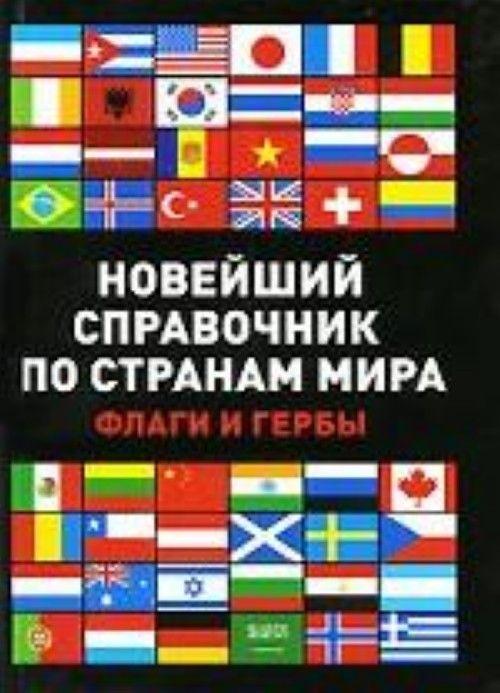 Справочник страны мира dbf