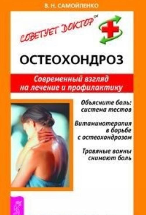 лечение остеохондроза пояснично крестцового отдела лекарства