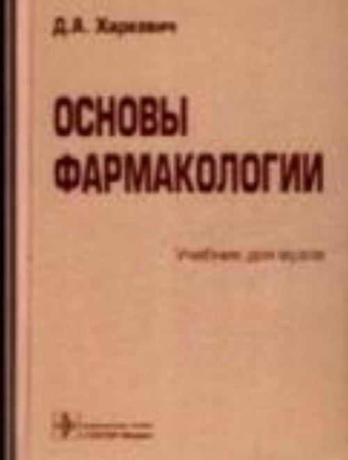 Скачать книгу фармакология харкевич