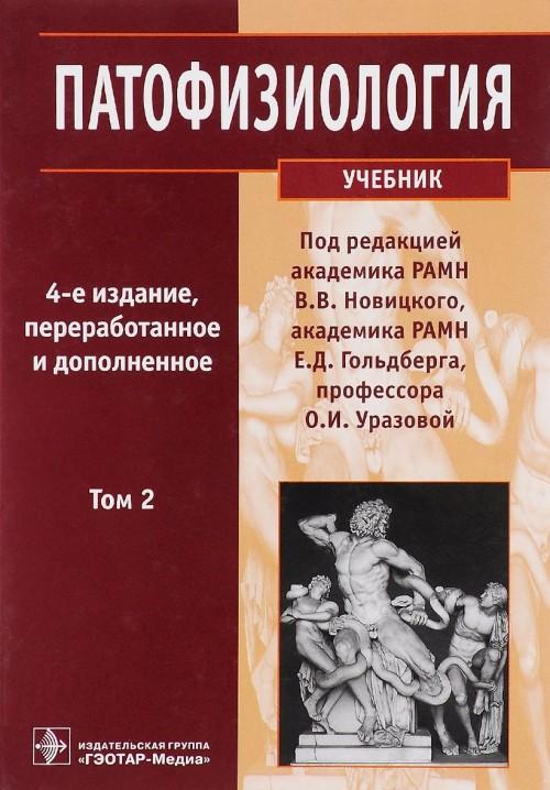 Литвицкий патофизиология скачать pdf том 2.