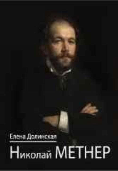Николай Метнер. (Книга+CD)