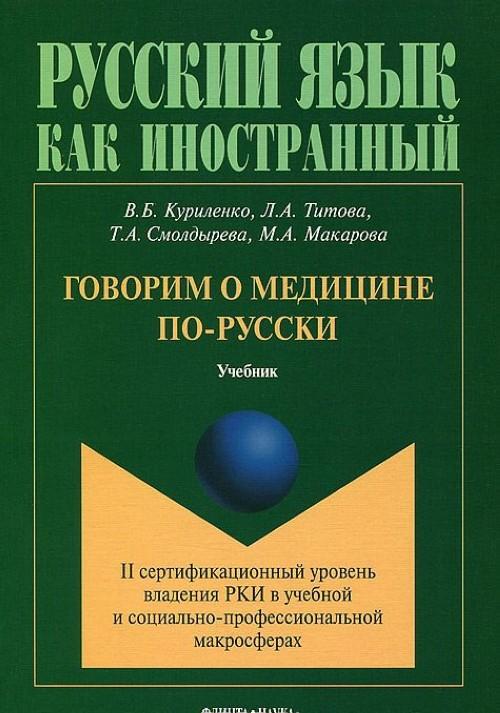 Говорим о медицине по-русски. II сертификационный уровень владения РКИ в учебной и социально-профессиональной макросферах
