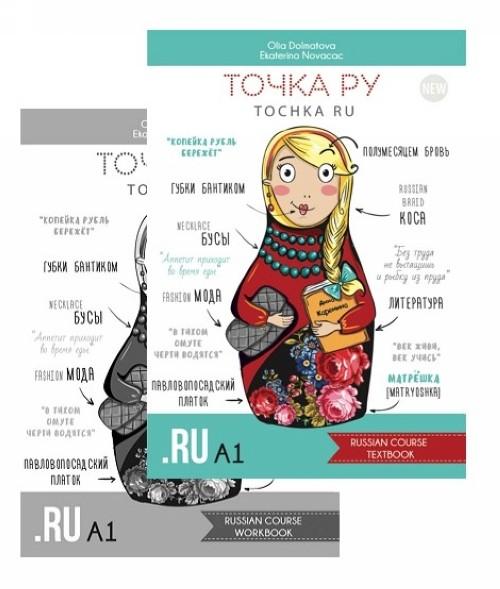 Точка Ру / Tochka Ru: Russian Course A1 (комплект из 2 книг)
