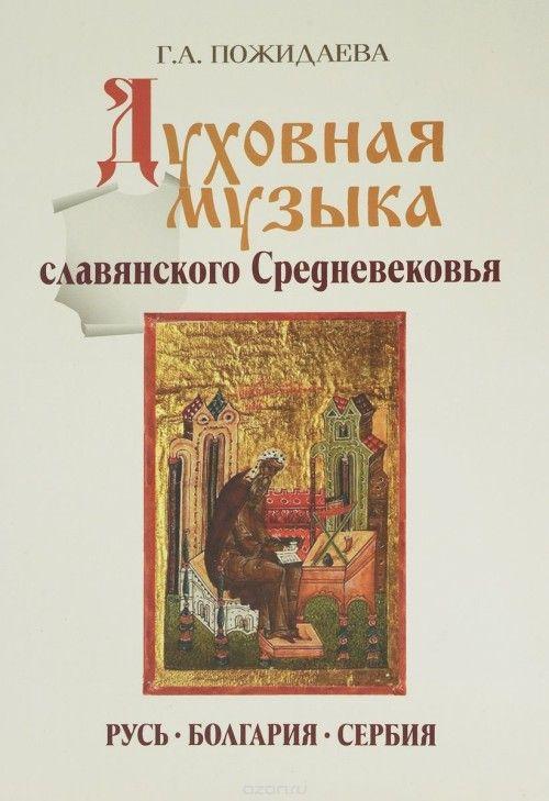 Духовная музыка славянского Средневековья. Русь, Болгария, Сербия. X-XVII века
